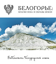 Белогорье: краски неба и образы земли