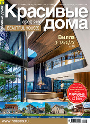 Красивые дома №03 \/ 2020