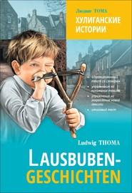 Lausbubengaschichten \/ Хулиганские истории. Книга для чтения на немецком языке