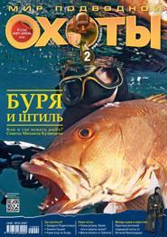 Мир подводной охоты №2\/2012