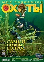 Мир подводной охоты №3\/2012