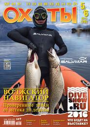 Мир подводной охоты №5-6\/2015