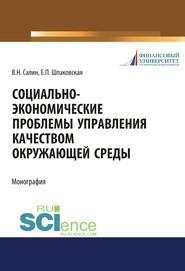 Социально-экономические проблемы управления качеством окружающей среды
