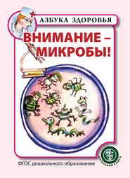 Внимание – микробы!