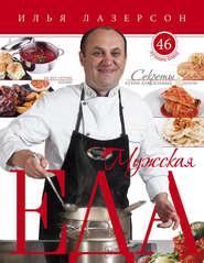 Мужская еда. Секреты кухни для сильных духом. 46 лучших блюд на все случаи жизни