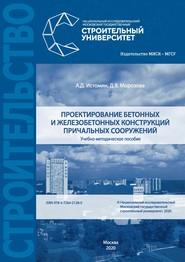 Проектирование бетонных и железобетонных конструкций причальных сооружений