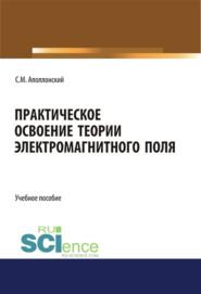 Практическое освоение теории электромагнитного поля