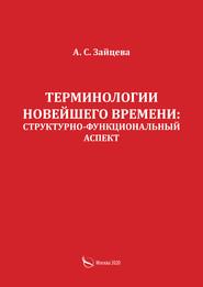 Терминологии новейшего времени: структурно-функциональный аспект