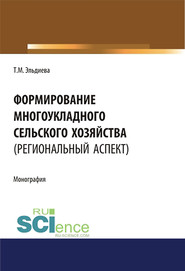 Формирование многоукладного сельского хозяйства (региональный аспект)