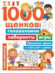1000 щенков. Головоломки, лабиринты, игры