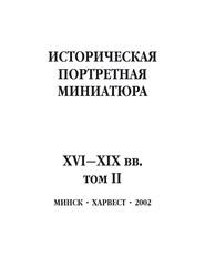 Историческая портретная миниатюра XVI–XIX вв. Том II