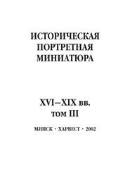 Историческая портретная миниатюра XVI–XIX вв. Том III
