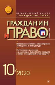 Гражданин и право №10\/2020