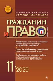 Гражданин и право №11\/2020
