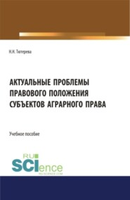 Актуальные проблемы правового положения субъектов аграрного права