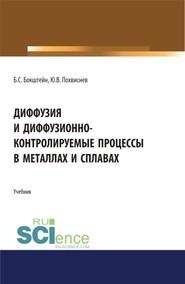Диффузия и диффузионно-контролируемые процессы в металлах и сплавах