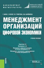 Менеджмент организаций цифровой экономики