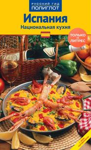 Испания. Национальная кухня. Путеводитель + мини-разговорник