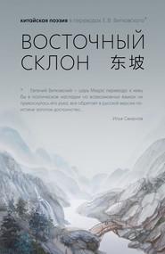 Восточный склон. Китайская поэзия в переводах Е. В. Витковского
