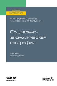 Социально-экономическая география 2-е изд., испр. и доп. Учебник для вузов