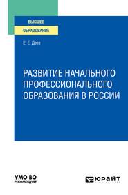Развитие начального профессионального образования в России. Учебное пособие для вузов