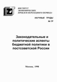 Законодательные и политические аспекты бюджетной политики в постсоветской России