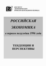 Российская экономика в первом полугодии 1996 года. Тенденции и перспективы