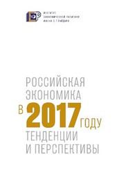 Российская экономика в 2017 году. Тенденции и перспективы