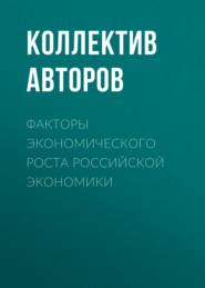 Факторы экономического роста российской экономики