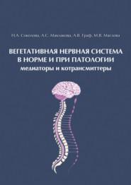 Вегетативная нервная система в норме и при патологии. Медиаторы и котрансмиттеры