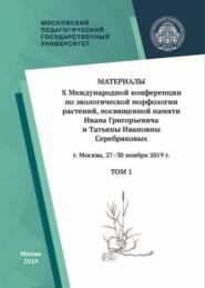 Материалы X Международной конференции по экологической морфологии растений, посвященной памяти И. Г. и Т. И. Серебряковых, г. Москва, 27–30 ноября 2019 г. Том 1