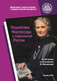 Педагогика Монтессори в современной России. К 150-летию со дня рождения Марии Монтессори