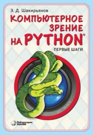 Компьютерное зрение на Python. Первые шаги