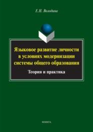 Языковое развитие личности в условиях модернизации системы общего образования. Теория и практика