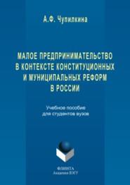 Малое предпринимательство в контексте конституционных и муниципальных реформ в России