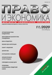 Право и экономика №11\/2020