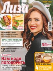 Журнал «Лиза» №05\/2021