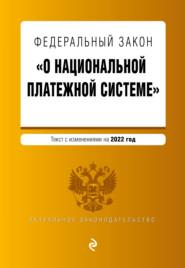 Федеральный закон «О национальной платежной системе». Текст с изменениями на 2021 год