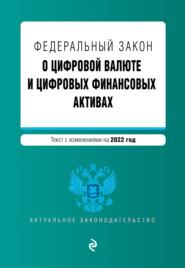 Закон о криптовалюте: Федеральный закон «О цифровой валюте и цифровых финансовых активах». Текст с изменениями на 2021 год