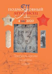 Подмосковный летописец №4 (66) 2020