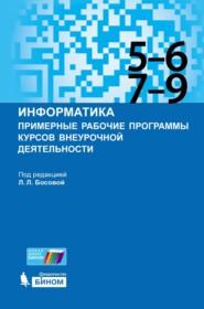Информатика. Примерные рабочие программы курсов внеурочной деятельности. 5–6, 7–9 классы