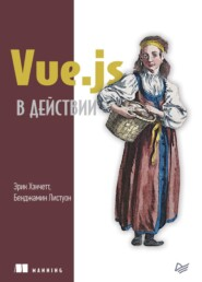 Vue.js в действии (pdf+epub)