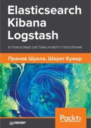 Elasticsearch, Kibana, Logstash и поисковые системы нового поколения (pdf+epub)