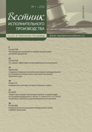 Вестник исполнительного производства № 1\/2020