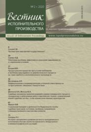 Вестник исполнительного производства № 2\/2020