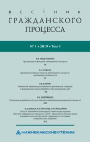 Вестник гражданского процесса № 1\/2019 (Том 9)