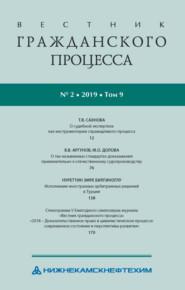Вестник гражданского процесса № 2\/2019 (Том 9)