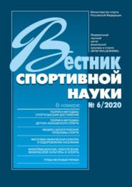 Вестник спортивной науки 6\/2020