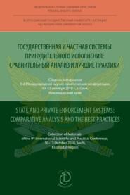 Государственная и частная системы принудительного исполнения: сравнительный анализ и лучшие практики \/ State and Private Enforcement Systems: Comparative Analysis and the Best Practices