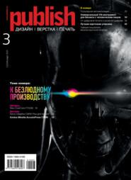 Журнал Publish №03\/2021